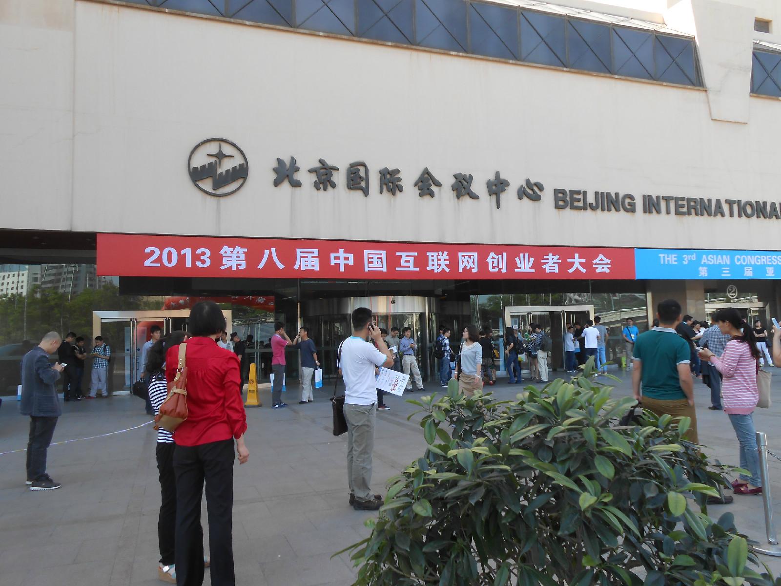 尚春泽参加2013中国互联网创业者大会图集