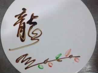 果酱画盘饰图片大全_果酱盘饰图片简单盘试果酱图片_简单训教程:阿涛图片