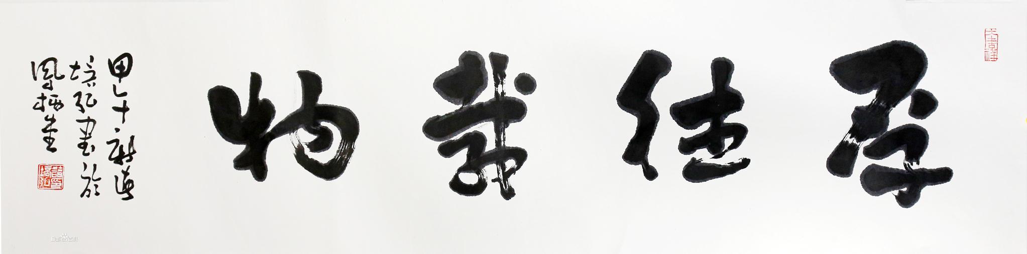 诸培弘书法作品