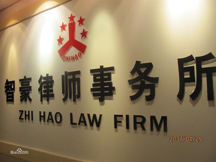 重庆智豪律师事务所