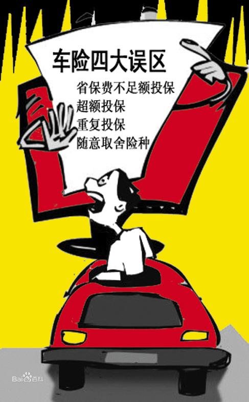中国人寿财产保险车险和人保车险哪个更好些?   知乎