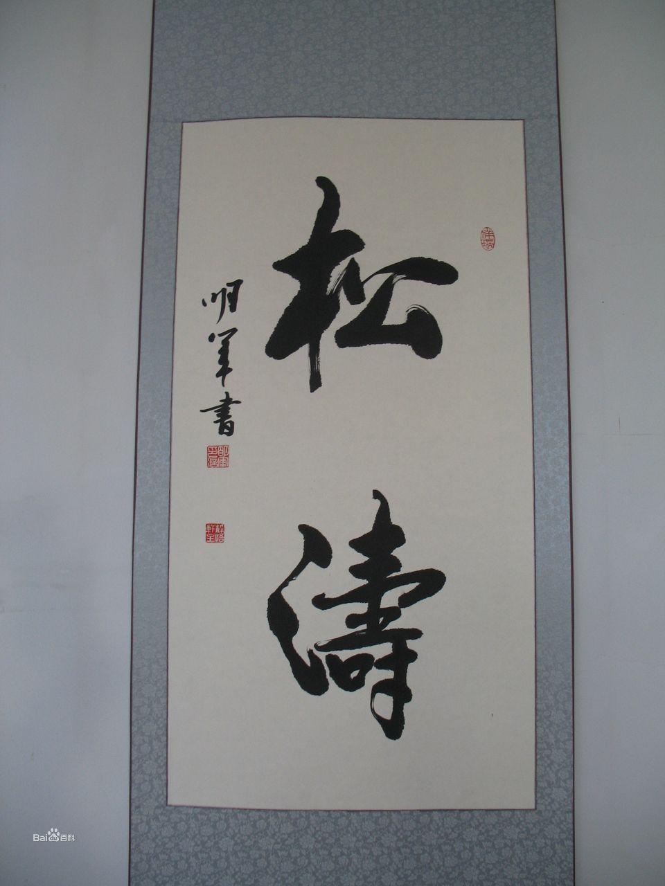 冯明军书法艺术欣赏图片