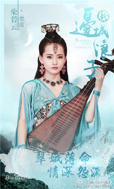 Zhu Yi photos