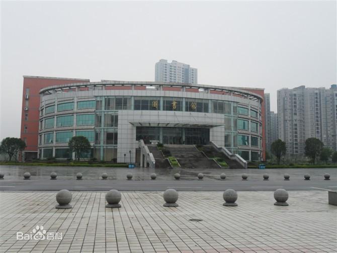 湖南中医药大学图书馆图片