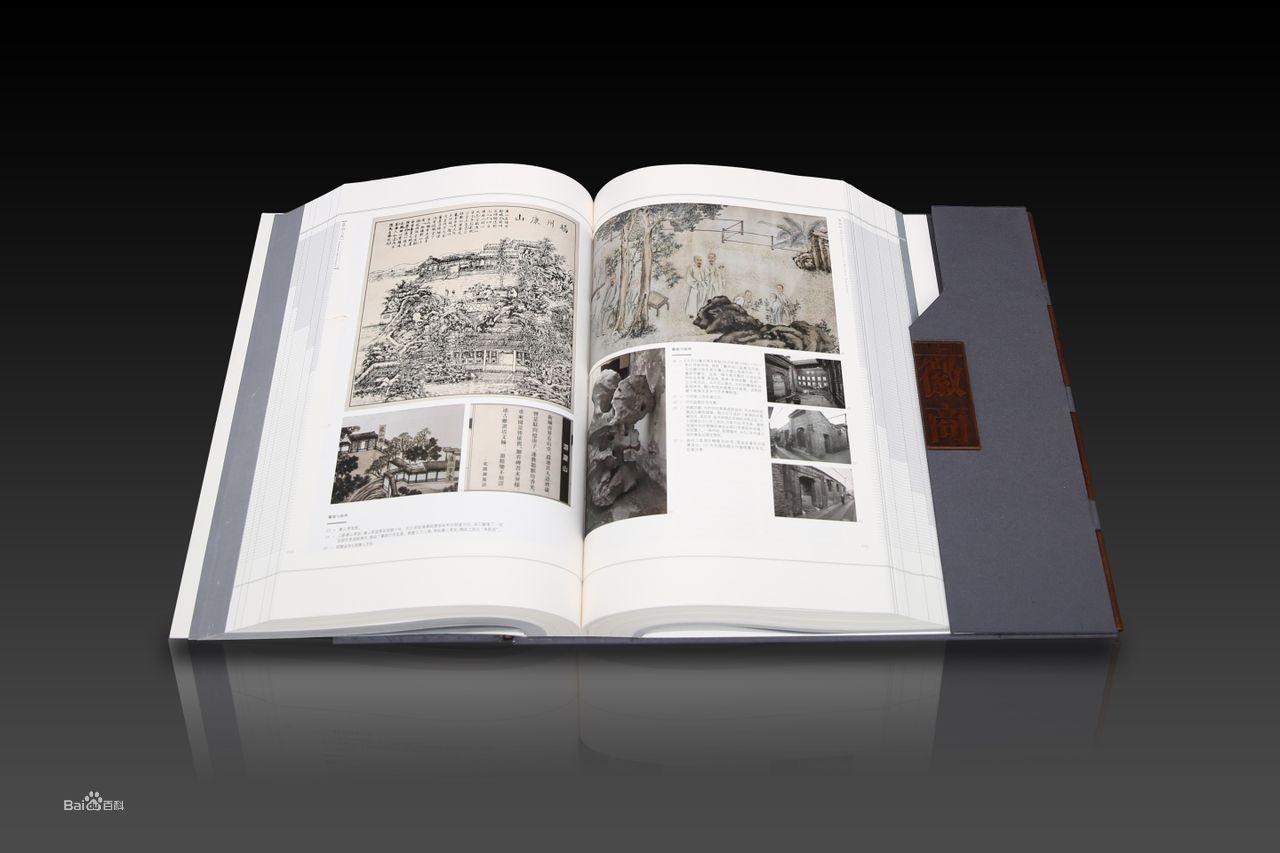 [2] 序 前言 第一章《徽州环境》 第二章《徽商资本》 第三章图片