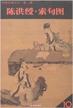 中国名画点击·第2辑:陈洪绶·索句图