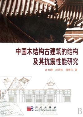 中国木结构古建筑的结构及其抗震性能研究图片