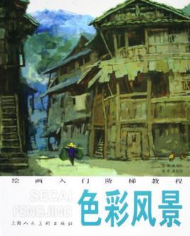 色彩风景:绘画入门阶梯教程