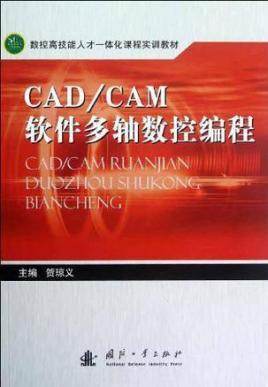 cad/cam单位多轴数控v单位怎样看cad图软件什么画的是图片