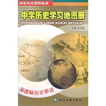 中学历史学习地图册爱的漫画初中生图片