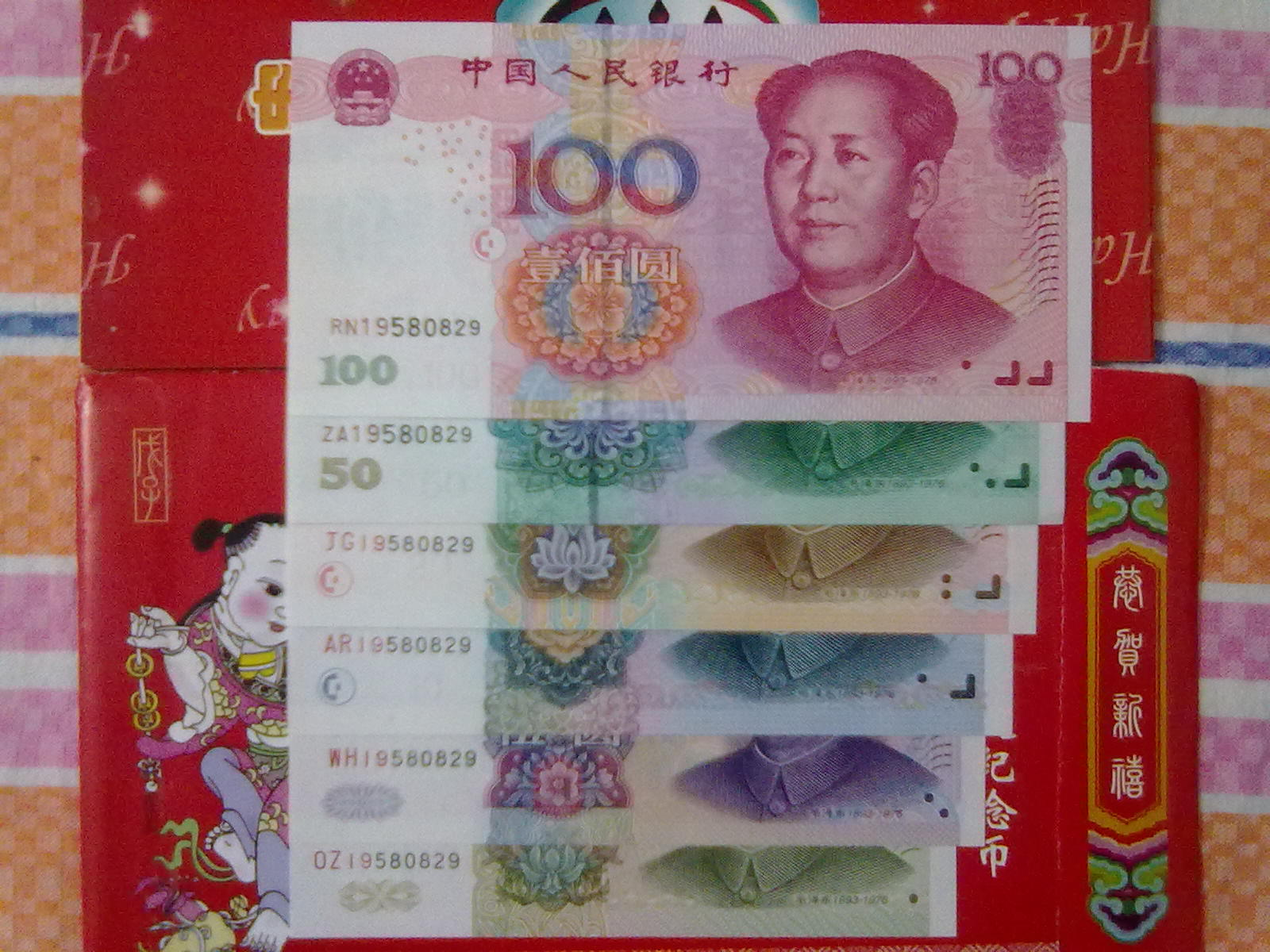 定制一套生日钞多少钱 生日钞在哪里买 爱藏网   airmb.com