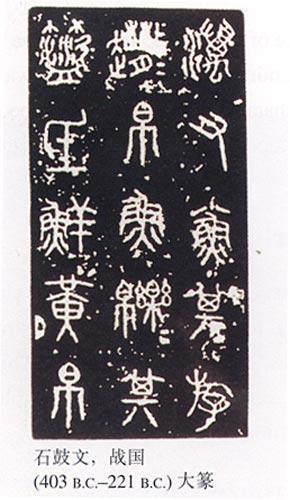 等,传为李斯所书,为小篆之代表作品.唐李阳冰、五代徐锴与清代的