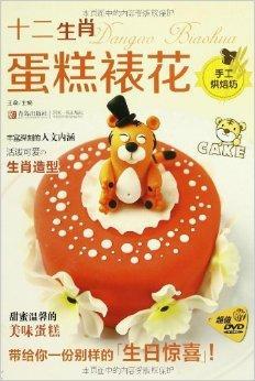 《12生肖蛋糕裱花》介绍了近50款十二生肖生日蛋糕的做法,用不同材料图片