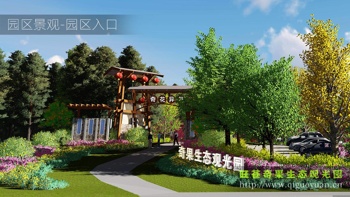 该园是集种植,采摘,旅游,休闲娱乐为一体的现代农业生态观光园.图片
