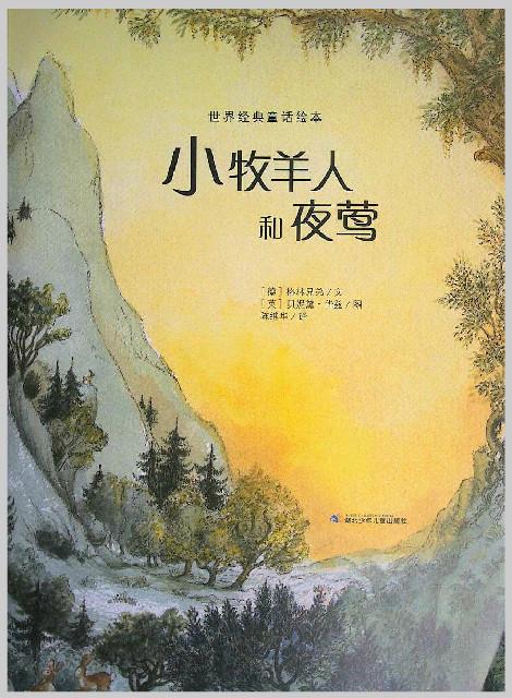 小牧羊人和夜莺天津哪里有卖罗汉鱼图片