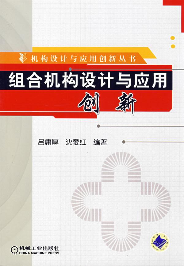 《组合机构设计与应用创新》是2008年8月机械工业出版社出版的图书图片