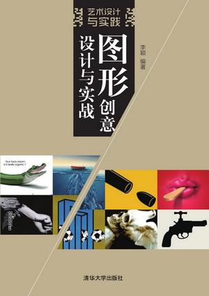 本书详细介绍了图形创意的联想,构图,色彩和一些平面设计大师的图形图片