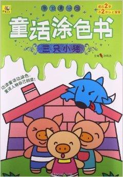 我的第一本童话涂色书:三只小猪图片