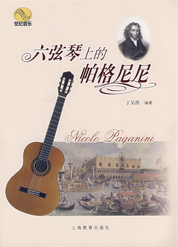 六弦琴上的帕格尼尼图片