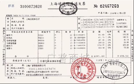 从外单位取得的原始凭证,应使用统一发票,发票上应印有税务专用章