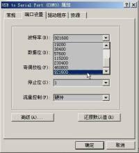 计算机端口