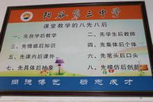 阳谷三中教学