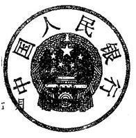 中国人民银行公章