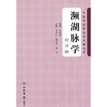 濒湖脉学 封面 人民军医出版社