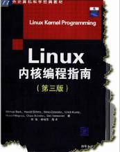 Linux内核编程指南第3版