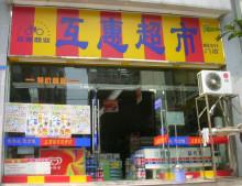 四川省互惠商业(集团)公司