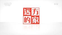 CCTV-4高清频道