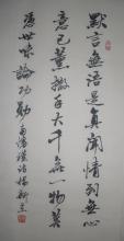 南怀瑾书法