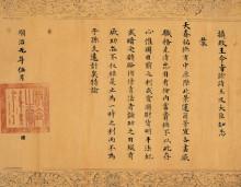 顺治元年摄政王发给明故军民的谕旨