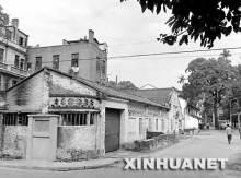 中共三大会址――广州东山恤孤院31号
