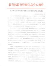 七条龙网络营销学院获得教育部颁发文件