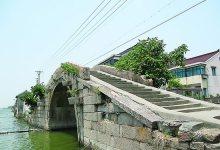 唯亭仁寿桥
