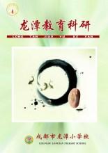 龙潭教育科研第四期