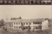 神学院历史照片