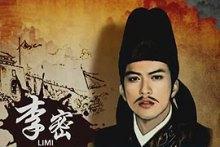李密,隋唐时期的群雄之一