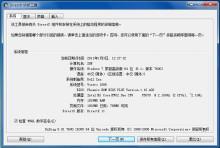 Windows 7的Dixdiag