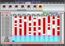 第七感时时彩软件截图