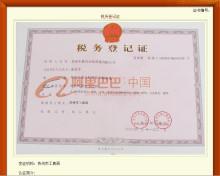 企业部分证书