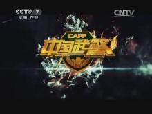 《中国武警》历年栏目片头