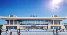 邯郸火车站改扩建工程效果图