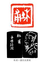杜甫・蒙汉良篆刻