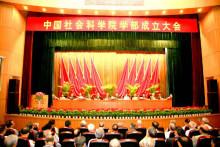 中国社会科学院学部成立大会