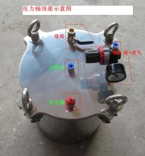 压力桶配件组装方法