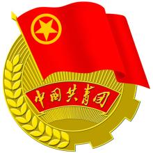 中国共产主义青年团团徽