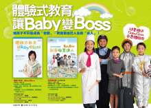 体验式教育:让Baby变Boss