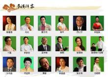入选2010中国国家形象宣传片人物